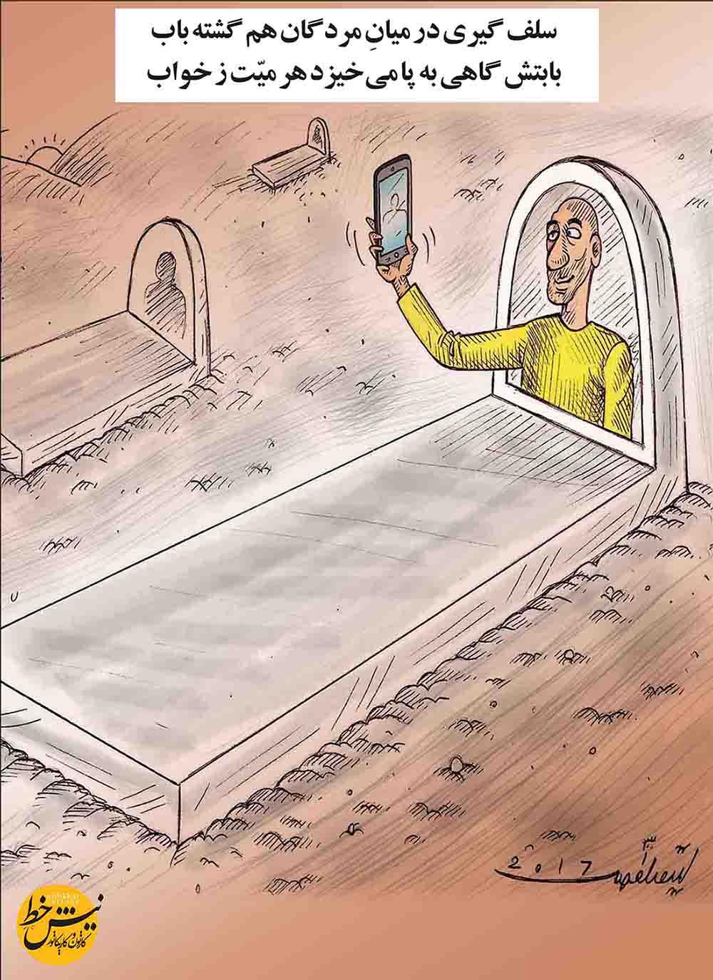 کاریکاتور/ سلفی مردگان!
