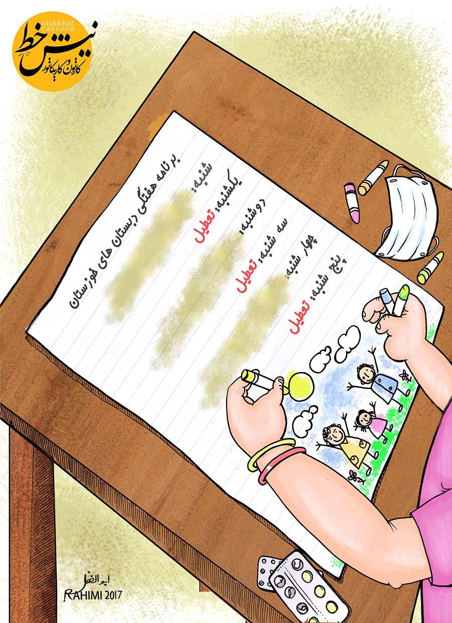 کاریکاتور/ برنامه هفتگی مدارس خوزستان!