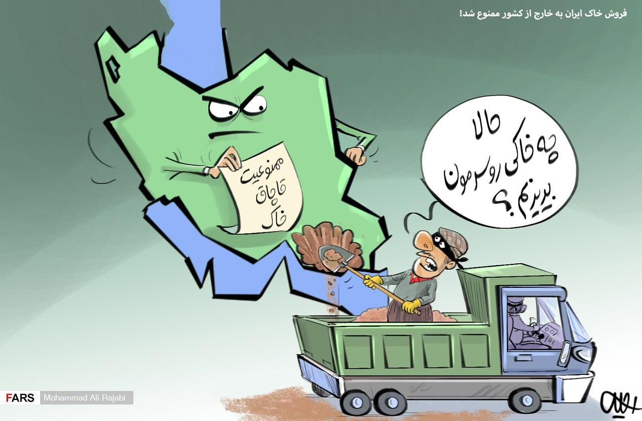 فروش خاک ایران به خارج از کشور ممنوع شد! + عکس