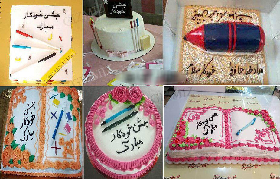 برگزاری جشن نامتعارف در بعضی خانواده ها! + عکس