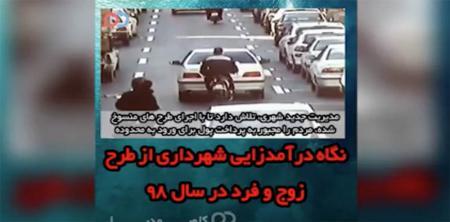 علت گران اداره شدن کلانشهر تهران مشخص شد + فیلم
