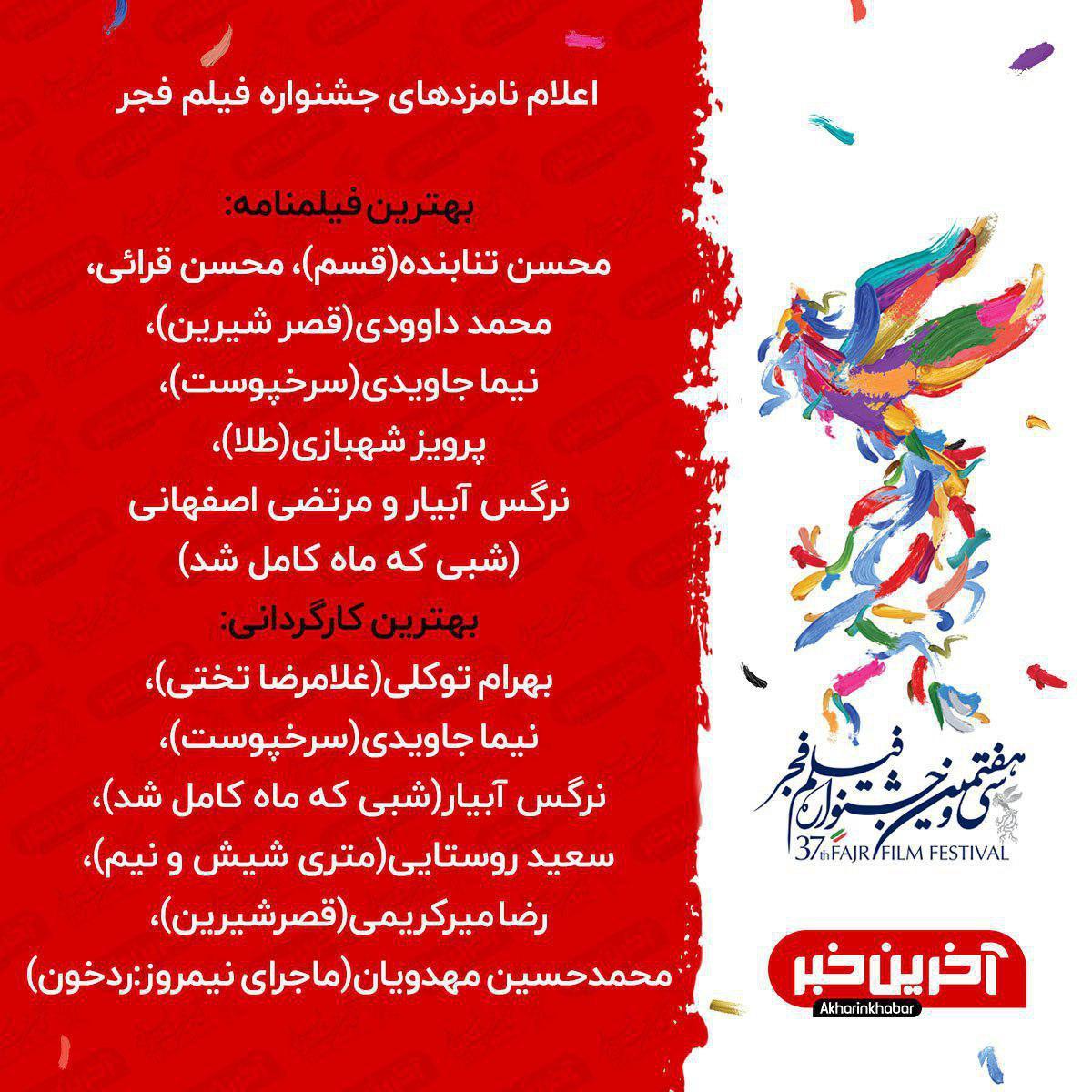 اعلام نامزدهای بهترین  فیلمنامه و کارگردان فیلم فجر+عکس