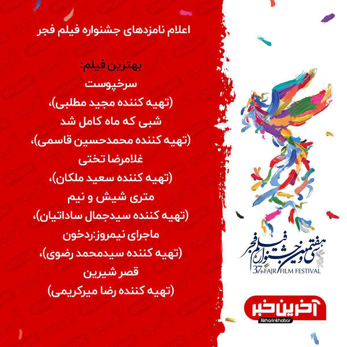 اعلام نامزدهای بهترین  فیلم  جشنواره فجر+عکس