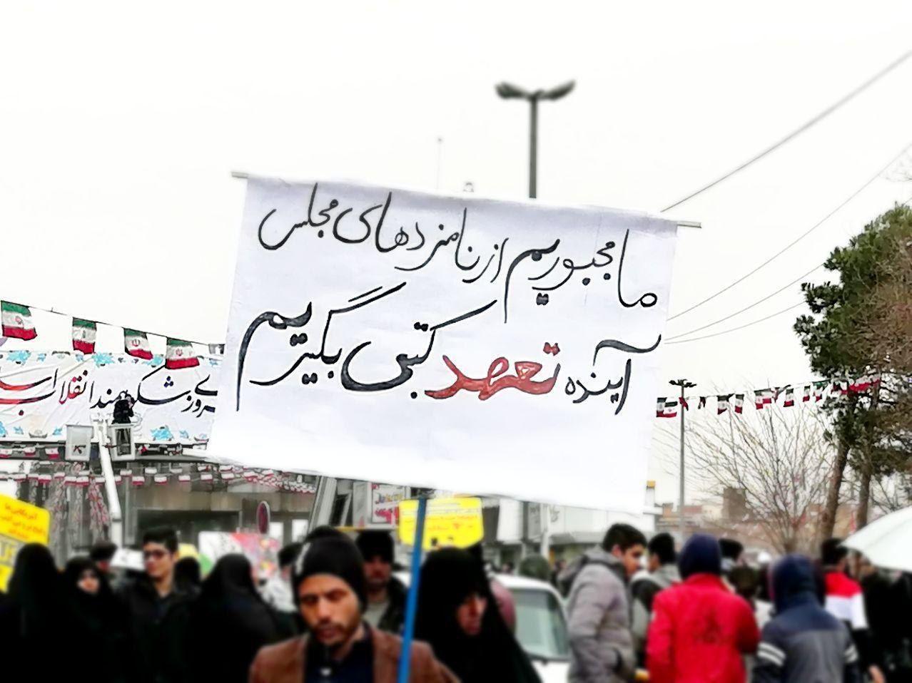 دستنوشته انتقادی یک شرکت کننده در راهپیمایی + عکس