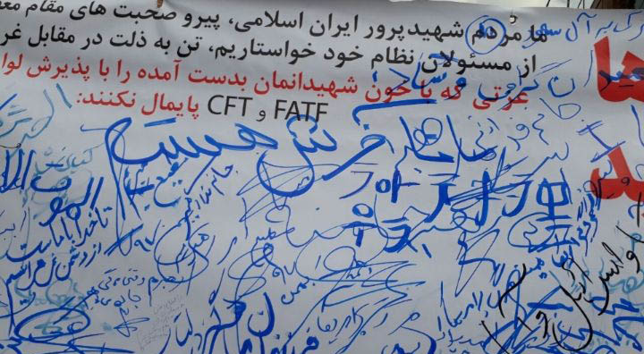طومار نه به FATF و CFT در راهپیمایی ۲۲ بهمن + عکس