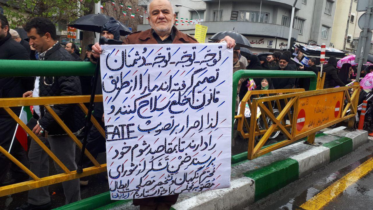 دست نوشته برای FATF  در راهپیمایی امروز+عکس