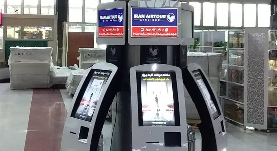 دستگاه دریافت کارت پرواز آنلاین در ایران + عکس