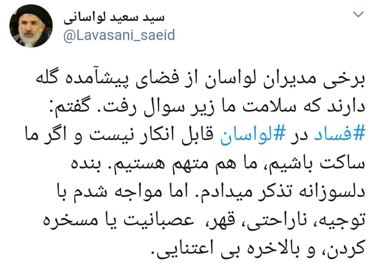 ورود سربازان گمنام امام زمان(عج) به مبارزه با فساد در لواسان+عکس