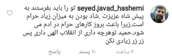 حمله شدید سیدجواد هاشمی به حمید فرخ نژاد + عکس