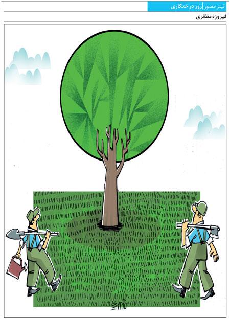 کاریکاتور/ حکایت روز درختکاری!