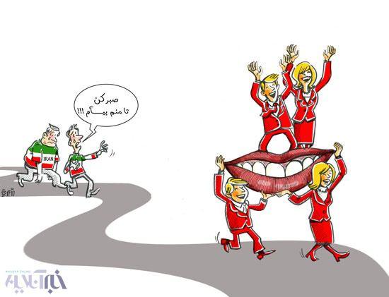 کاریکاتور/ جایگاه ایران در شادترین کشورهای دنیا!