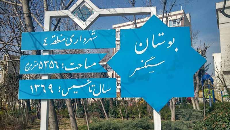 حذف نام شهید از یک پارک + عکس