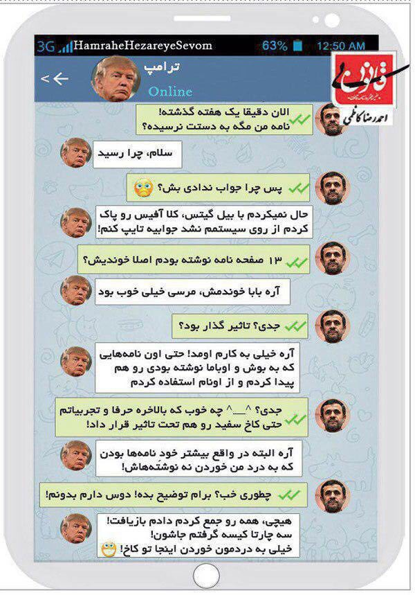 پاسخ ترامپ به نامه ی احمدی نژاد! +عکس