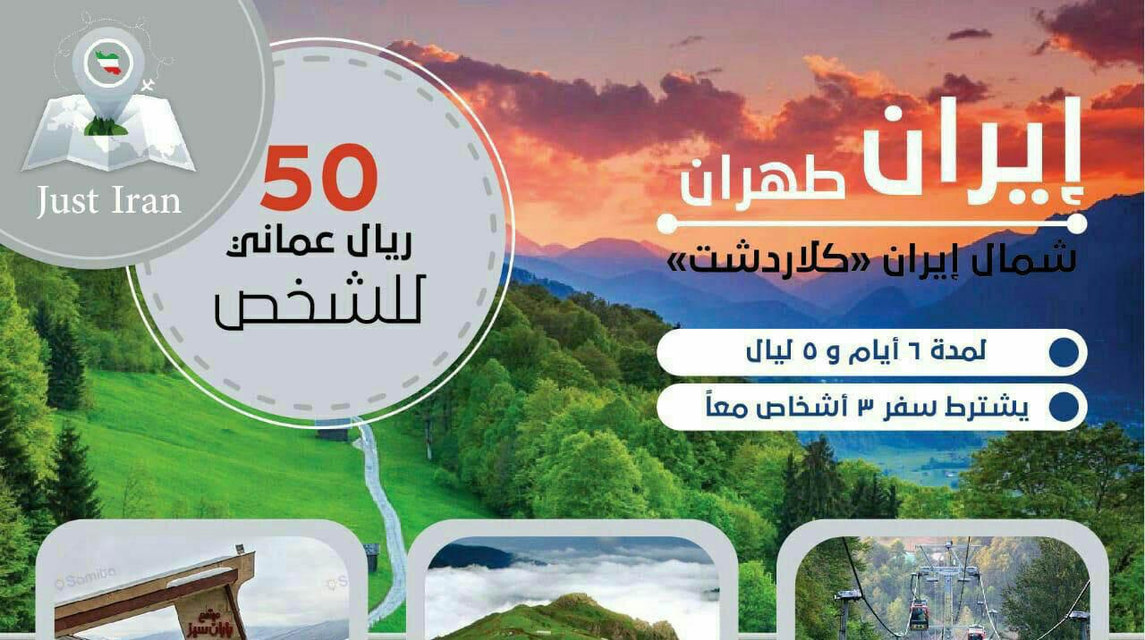 سفر عمانی ها به ایران فقط با ۵۰ ریال عمانی! + عکس