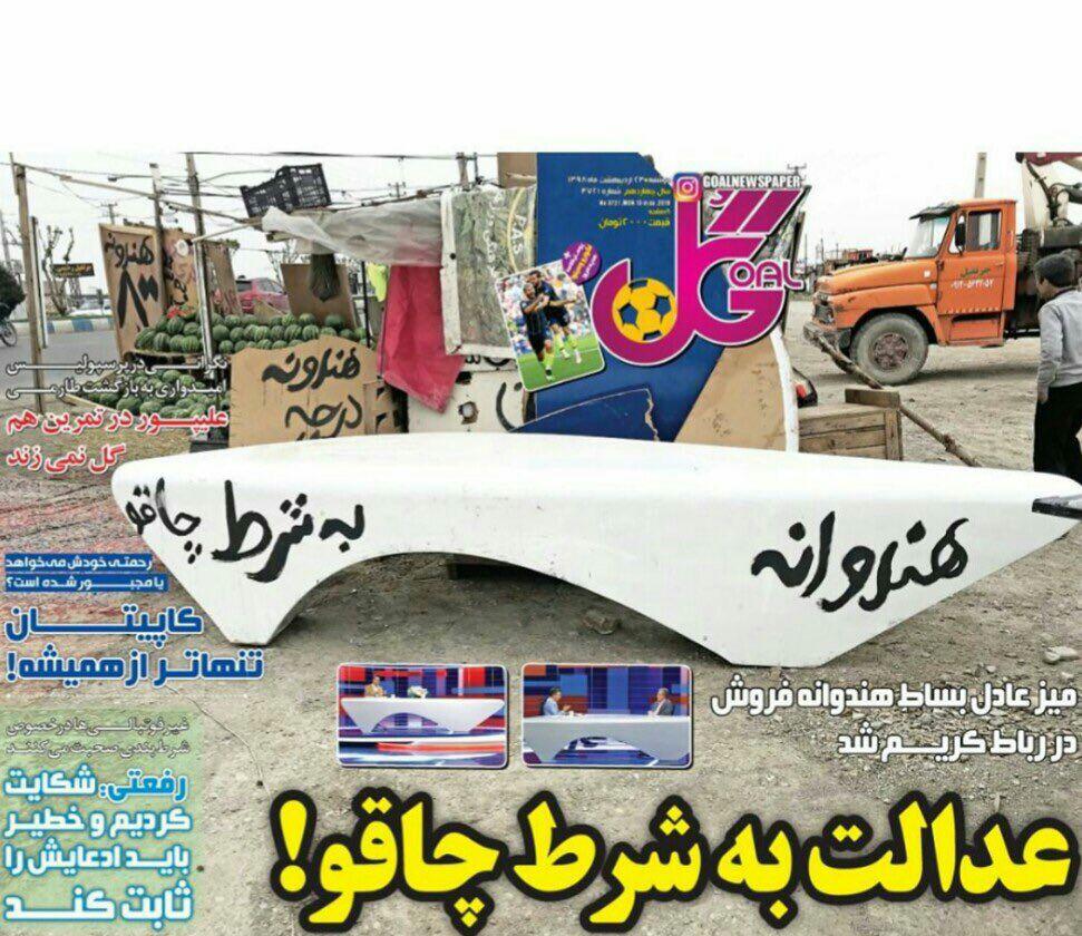 فروش میز «عادل فردوسی پور» در نود به یک هندوانه فروش! + عکس