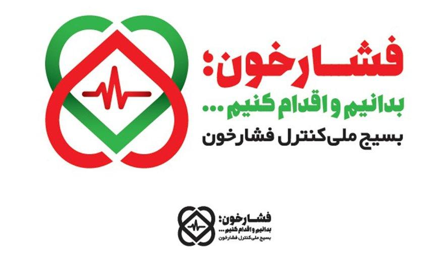 دعوت از داروخانه ها برای پیوستن به «بسیج ملی کنترل فشار خون»