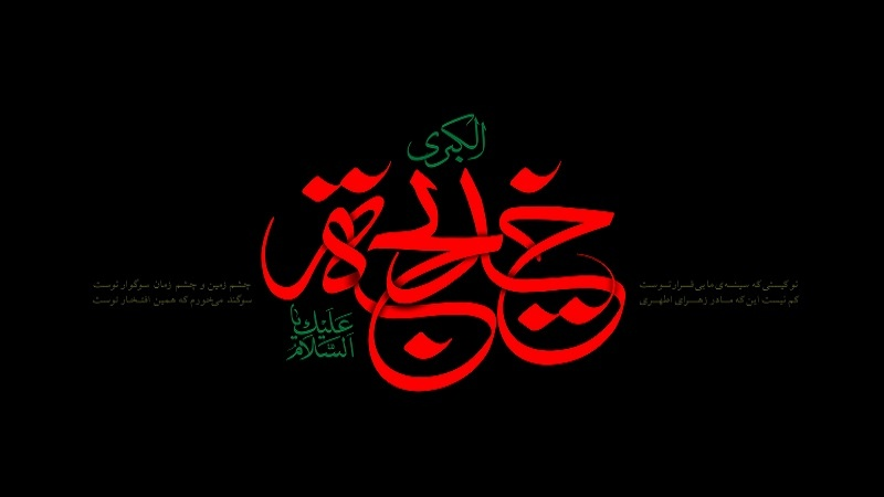 رحلت حضرت خدیجه کبری (س)  تسلیت باد
