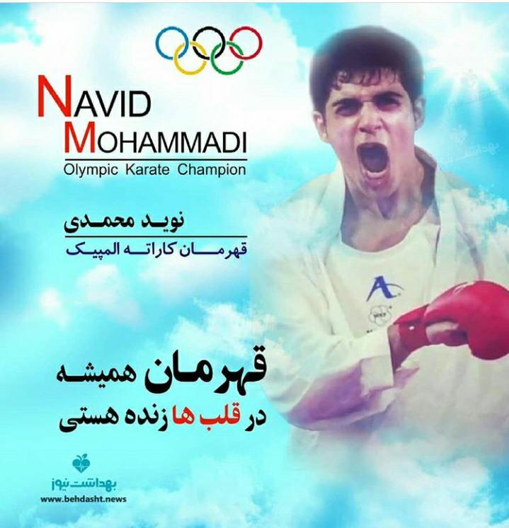 تقدیم به روح قهرمان کاراته المپیک نوید محمدی+عکس