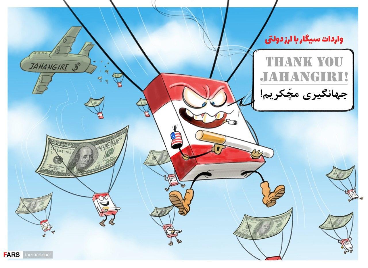 واردات سیگار با ارز دولتی! + عکس