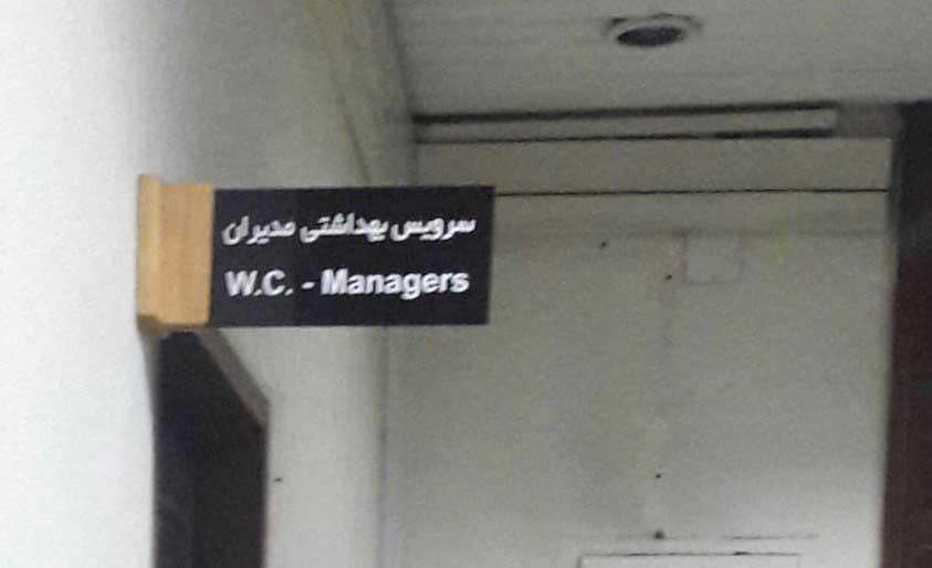 توالت برای جنسیتی جدید در ایران به نام مدیران! + عکس