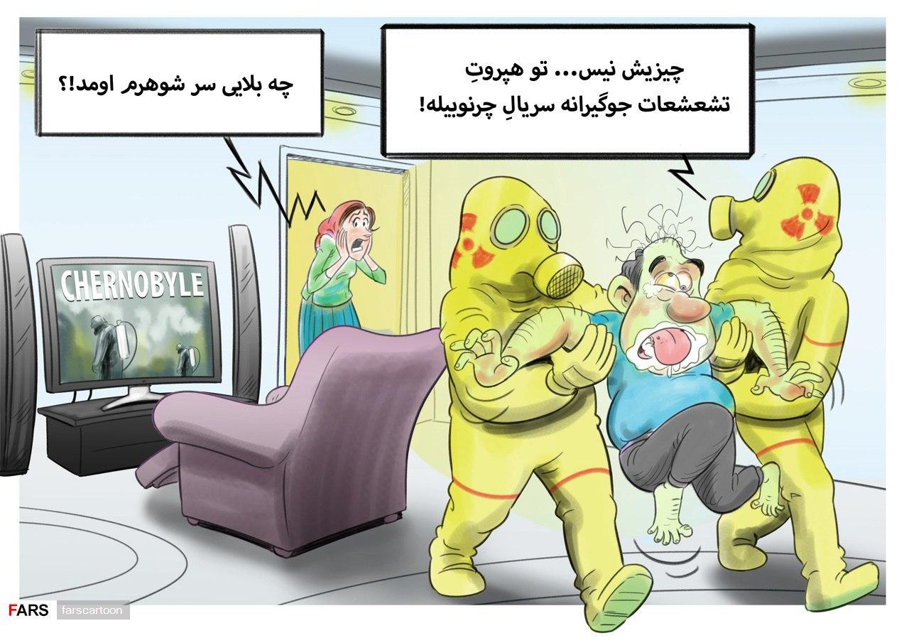 تشعشعات جوگیرانه سریال چرنوبیل! + عکس
