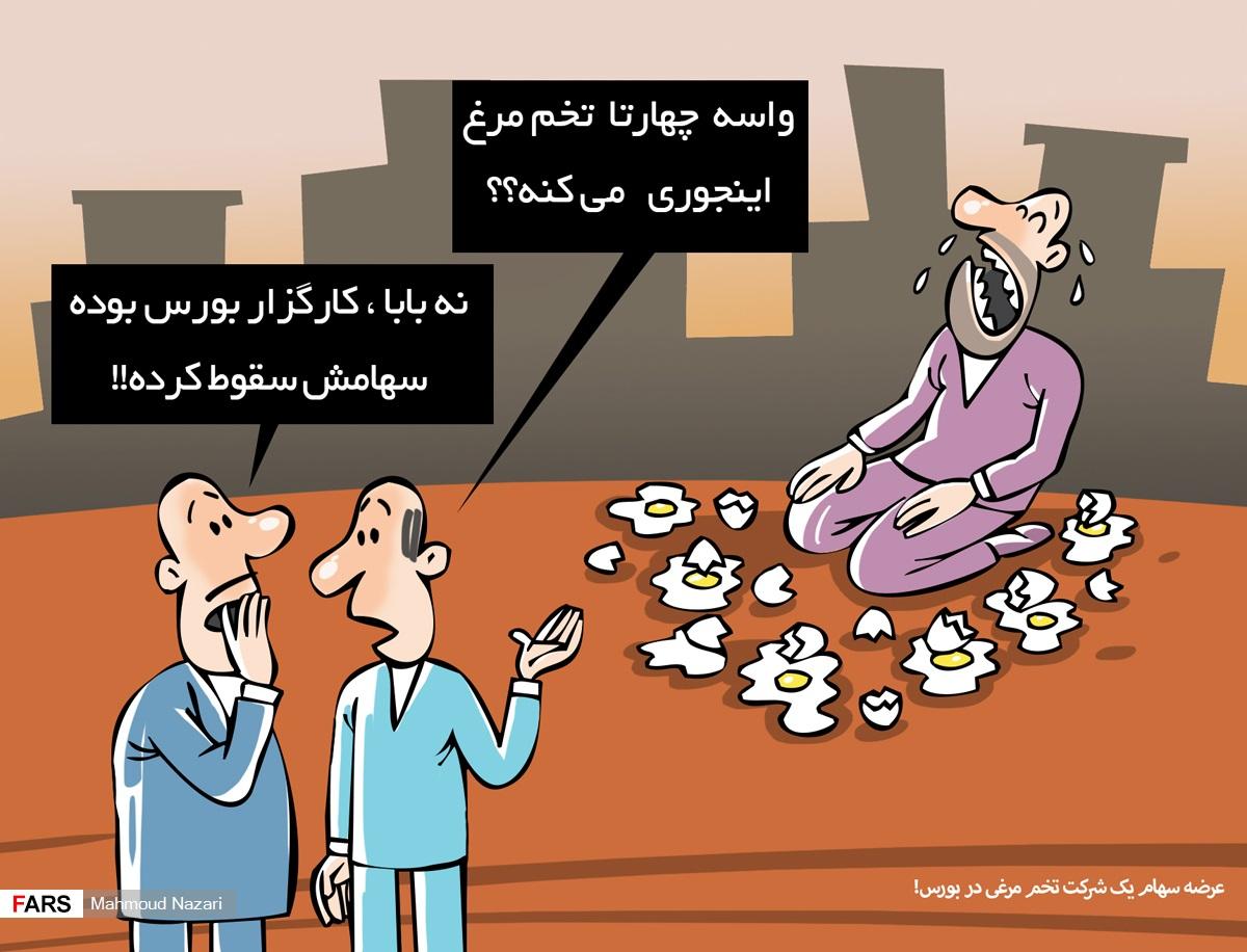سهام تخم مرغ در بورس تهران! + عکس