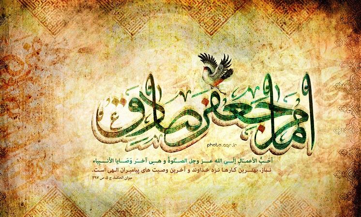 امام صادق علیه السلام چگونه مردم را جذب دین می کرد؟