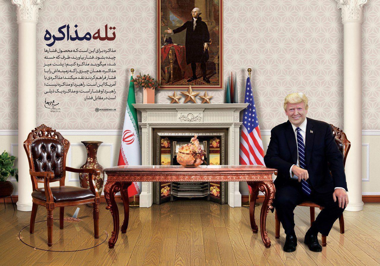 پوستر جدید و معنیدار سایت رهبر انقلاب درباره مذاکره با آمریکا + عکس