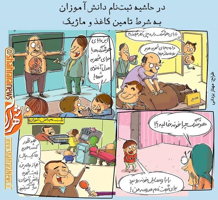 هزینههای کمرشکن شهریه مدارس + عکس