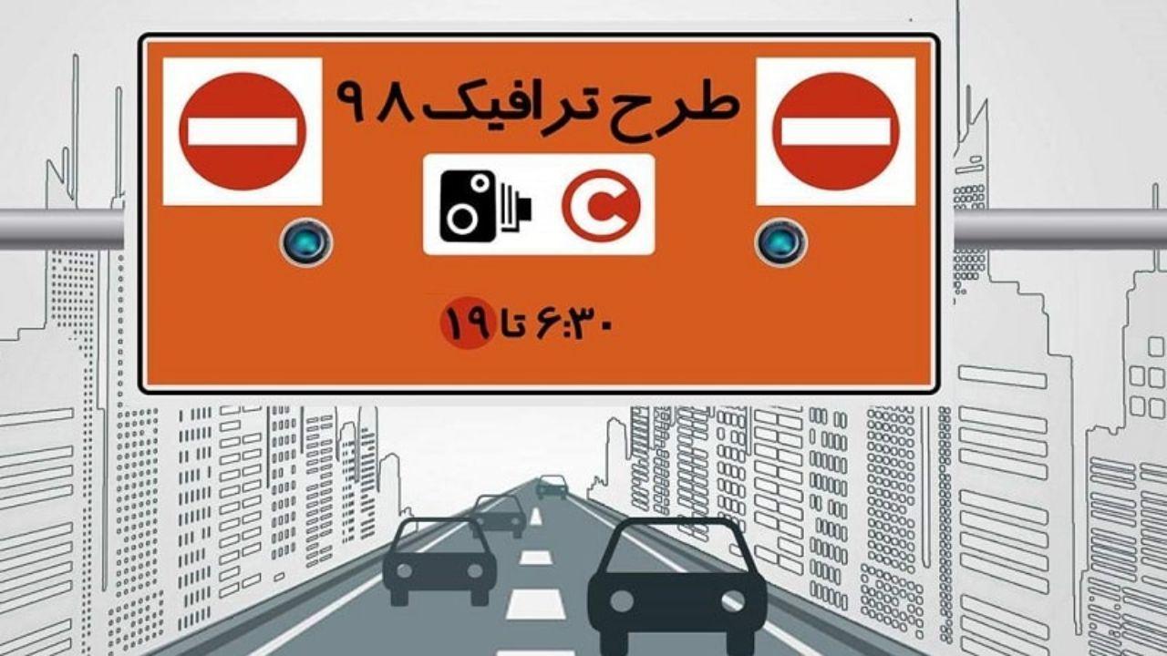 راههای استعلام بدهی طرح ترافیک جدید | لینک مستقیم
