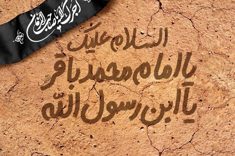 راهکارهای پیشرفت مسلمانان از نظر امام باقر(علیه السلام)