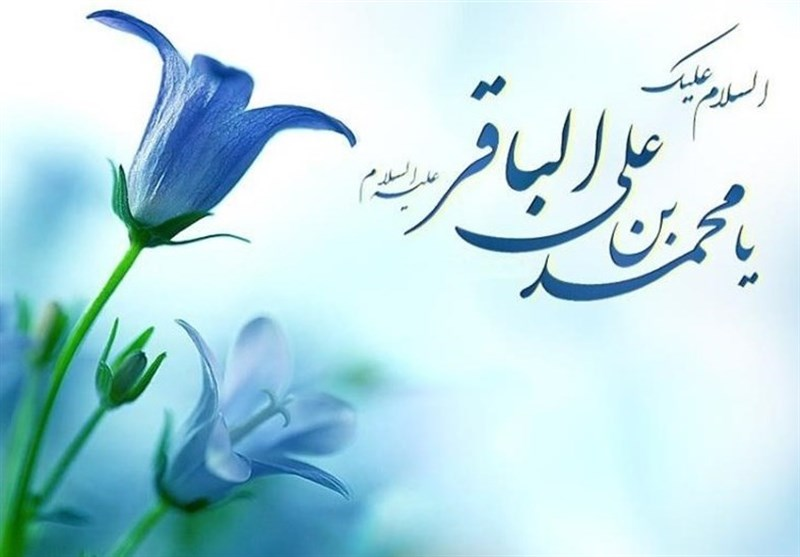 گوشه ای از فضائل اخلاقی امام محمد باقر (علیه السلام)