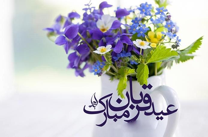 معنای عید قربان از دیدگاه یک روانشناس