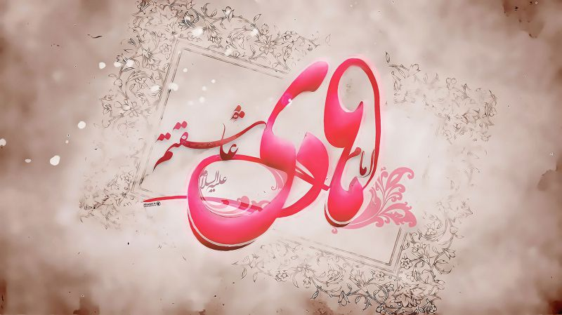 چهار توصیه کلیدی از امام هادی(ع)