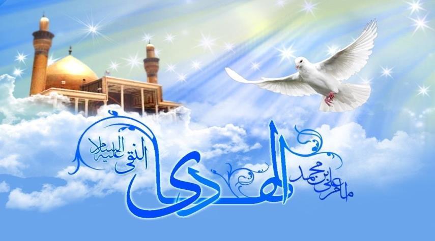 در فضائل امام هادی علیه السلام