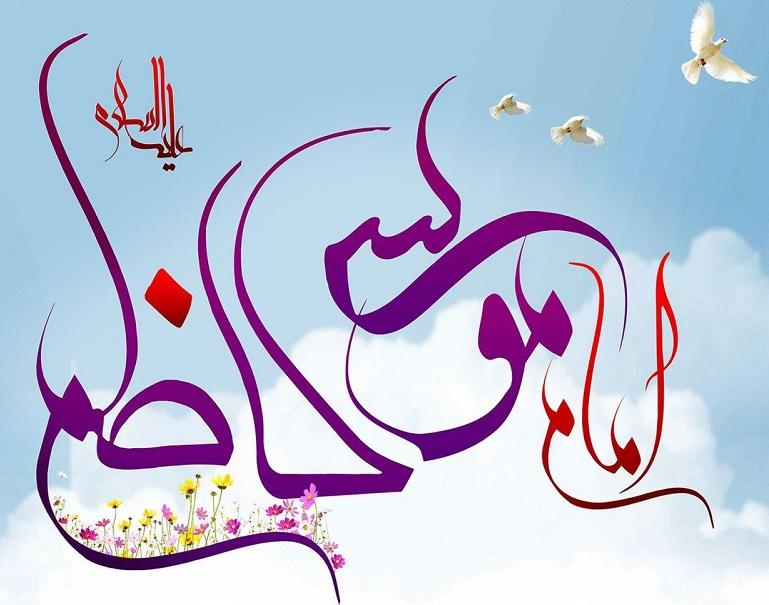 جملهای که امام موسی کاظم(ع) همواره تکرار میکردند