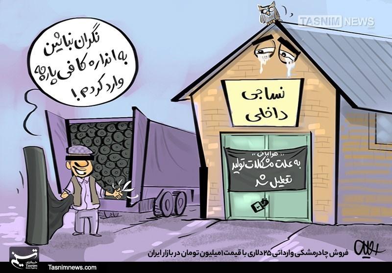 فروش چادرمشکی میلیونی در بازار ایران! + عکس