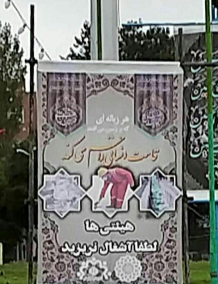 تخریب هیئتی ها توسط شهرداری اردبیل + عکس