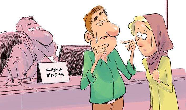 آقای داماد، بدهکار بانکی هستند! + عکس