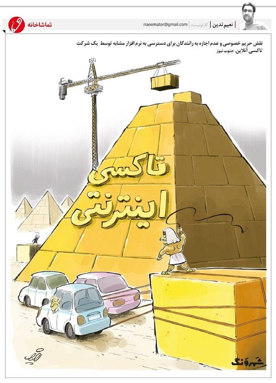 فرعون در تاکسی اینترنتی خاص + عکس