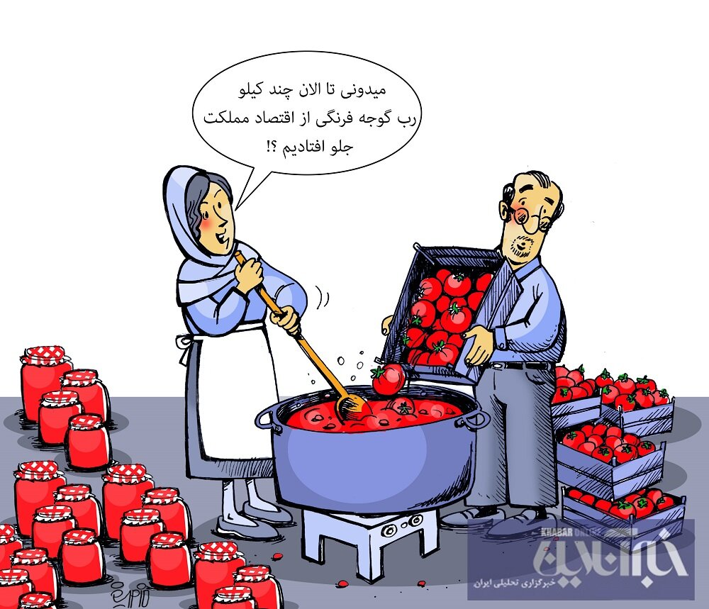 راهکار مقابله با ارزان نشدن رب گوجه فرنگی! + عکس