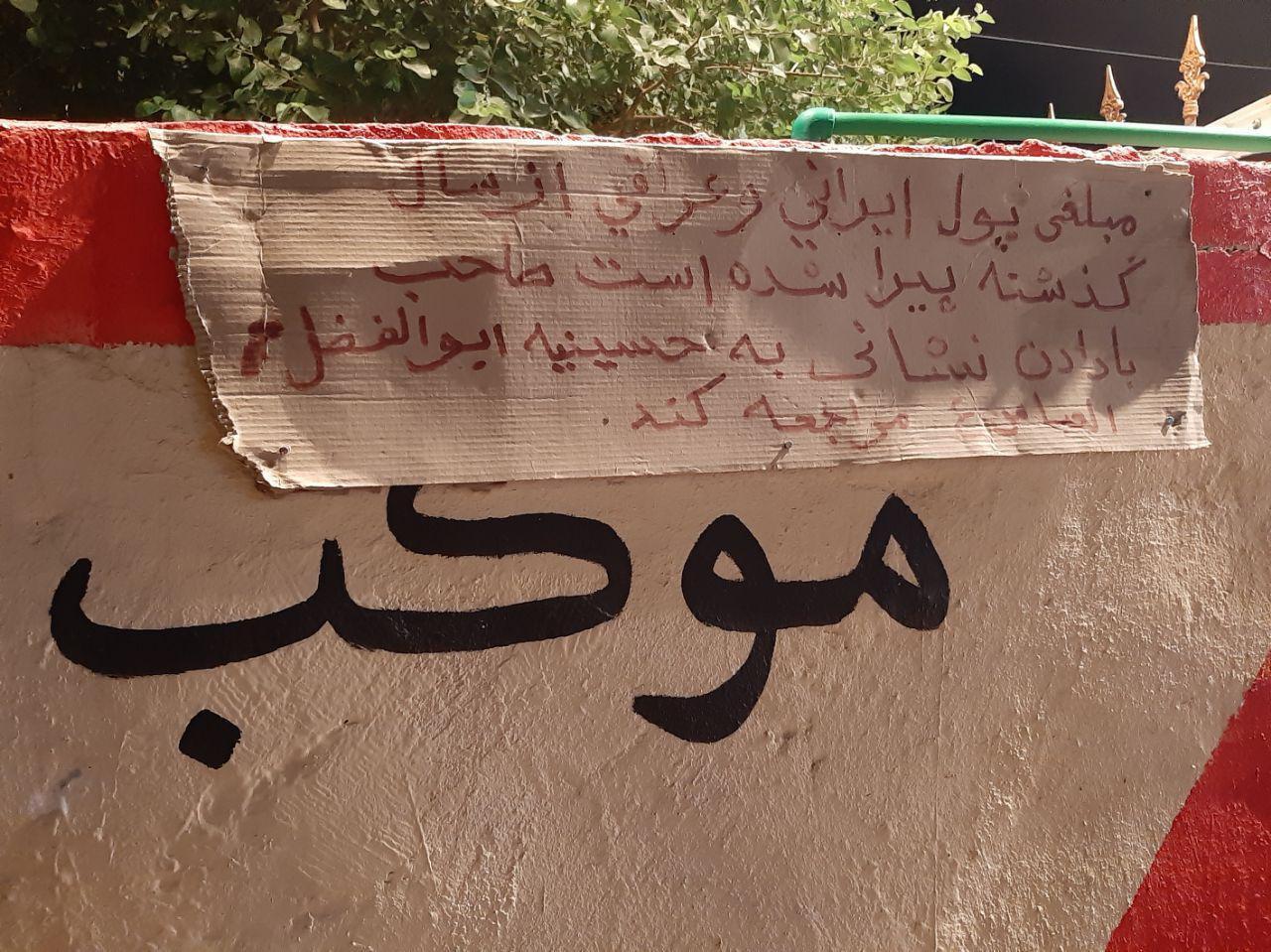 پیدا شدن پول در مسیر اربعین حسینی + عکس