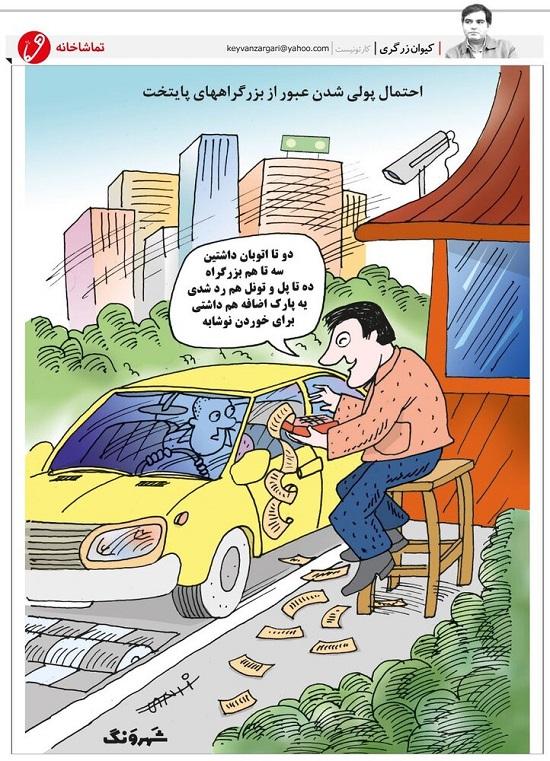 صورتحساب تردد در تهران + عکس