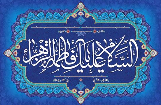 حرزی که حضرت فاطمه (س) به سلمان آموخته اند