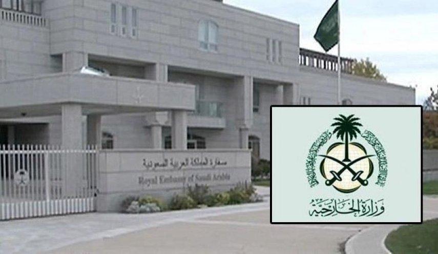 آرم سفارت عربستان سعودی بر چادری در وسط بیروت! + عکس