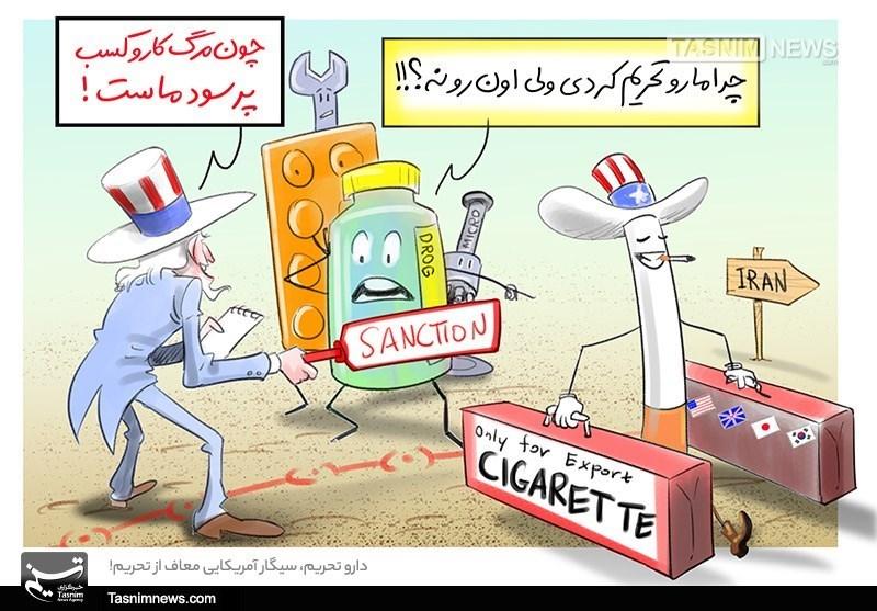 دارو تحریم، سیگار آمریکایی معاف از تحریم! + عکس