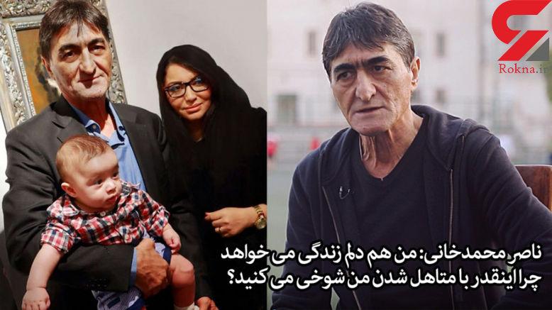 ازدواج مجدد ناصر محمدخانی نقل محافل مجازی شد + عکس