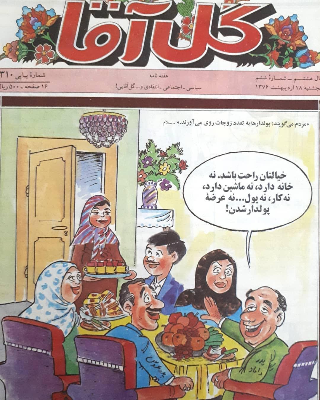 چند همسری در دهه هفتاد! + عکس