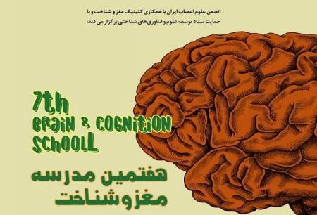 برگزاری هفتمین مدرسه پاییزی مغز و شناخت در تهران
