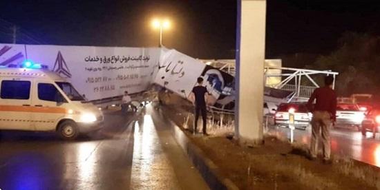 سقوط پل هوایی در کمربندی شرق اصفهان + عکس